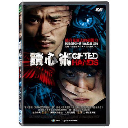 讀心術DVD 金康宇/金汎