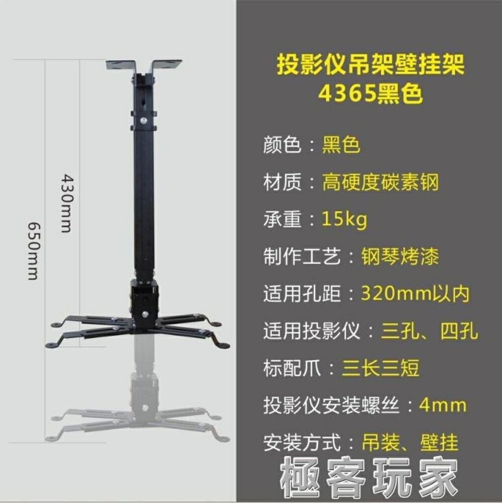 投影儀吊架投影機支架通用投影機壁掛吸頂吊架投影儀地投 ATF 極客玩家