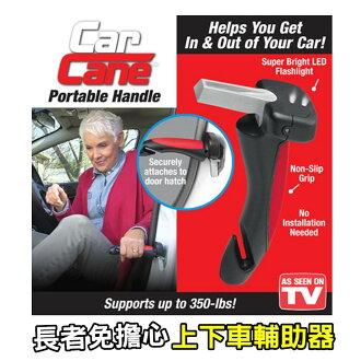 車用 汽車 老人 長輩 下車 安全扶手把 車門 扶手 安全錘 逃生錘 車窗擊破 安全帶切割 【RR037】