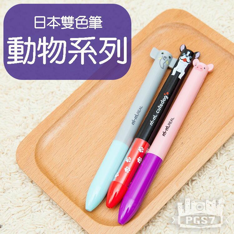 PGS7 日本卡通系列商品 - 動物系列 雙色 原子筆 造型筆 大象 法鬥 狗狗 小豬【SHJ6421】