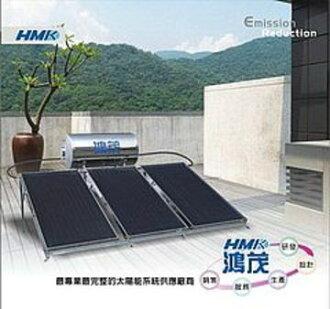 鴻茂自然循環太陽能熱水器