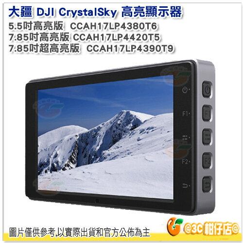 大疆DJICrystalSky高亮顯示器7.85吋高亮版公司貨觸控螢幕雙卡槽支援4K輸出拍攝控制、監控、剪輯和重播