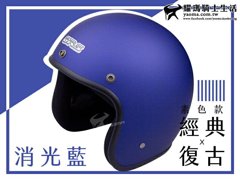【經典復古帽】素色復古安全帽 消光藍 『多種顏色』圓頭帽 半罩帽 耀瑪騎士生活安全帽機車部品