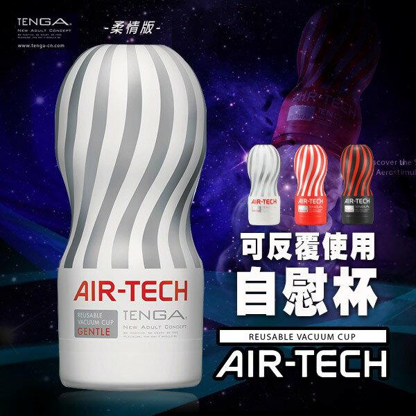 【MG】重複使用 TENGA AIR-TECH 空壓旋風飛機杯-柔情型 (白) 日本自慰杯