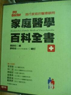 【書寶二手書T7/字典_PEL】家庭醫學百科全書_講談社
