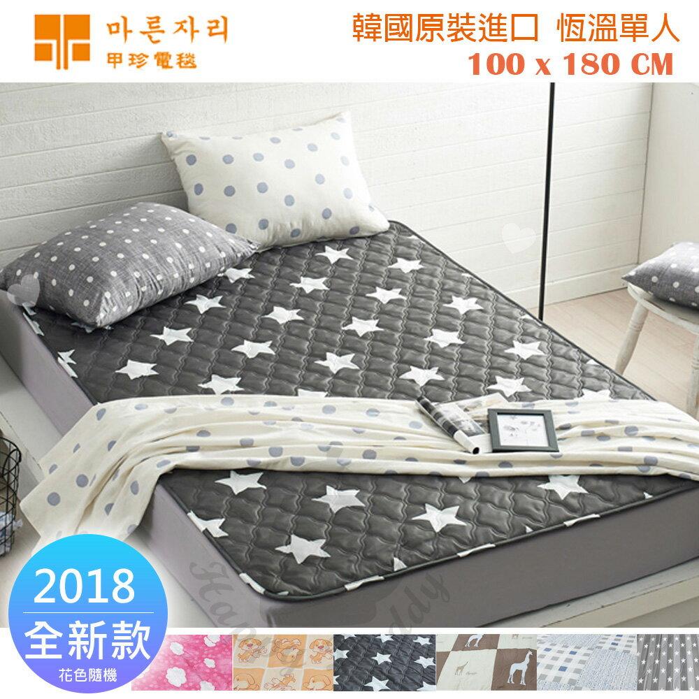甲珍韓國恆溫水洗單人電毯NHB-30501