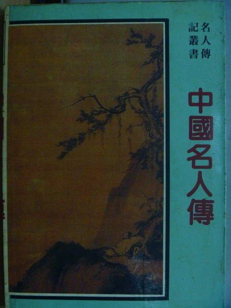 【書寶二手書T8/傳記_MRC】中國名人傳_王蘭榮