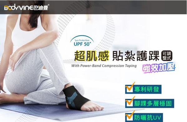 【登瑞體育】BODYVINE束健超肌感貼紮護踝-強效加壓型_12511