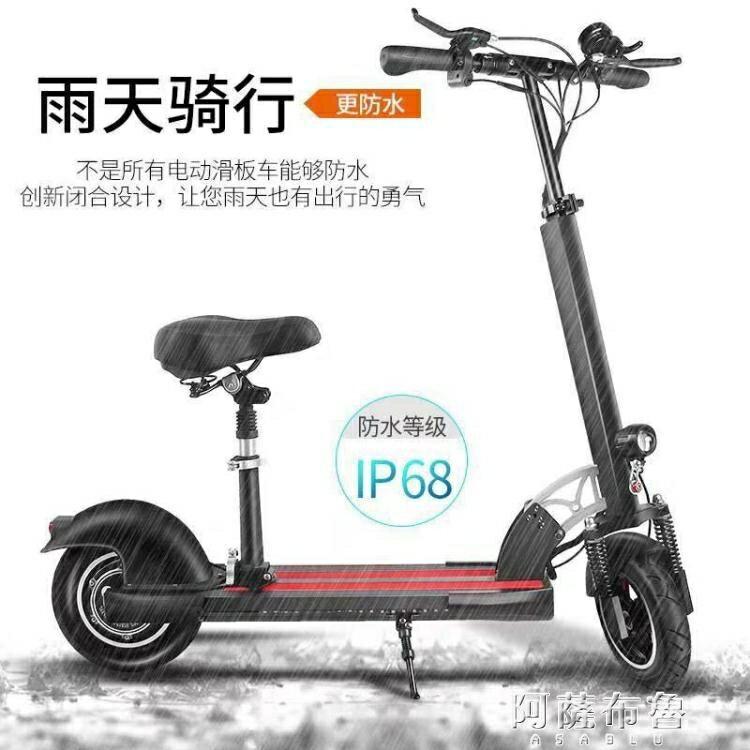 電動滑板車 10寸鋰電池電動滑板車成人折疊代駕兩輪代步車迷你電動車電瓶車 MKS阿薩布魯