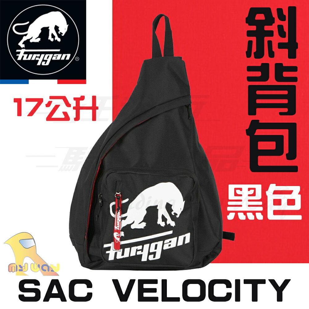 任我行騎士部品 FURYGAN SAC VELOCITY 騎士 三點式 固定 肩背包 斜背包 包包 17 公升 美洲豹 黑色
