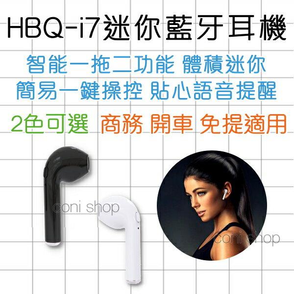 【coni shop】HBQ-i7迷你藍芽耳機 支援LINE 類似大康果粉 單耳 藍牙耳機 無線耳機 無線藍芽耳機 商務