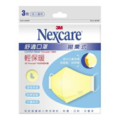 3M Nexcare 舒適口罩 輕保暖型 成人 L/3枚入【德芳保健藥妝】