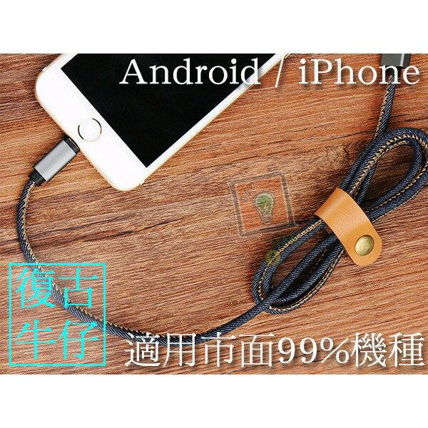 ORG《TL0051》贈皮質綑線帶 牛仔編織 HTC 10 華碩 Note 5 S7 So