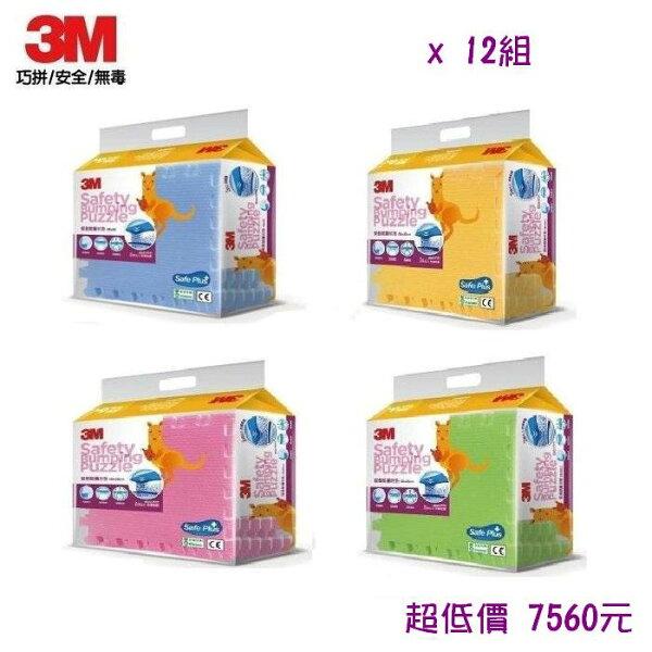 *美馨兒* 3M 安全防撞地墊/安全地墊-(四色可挑)X12組(72片) 6050元