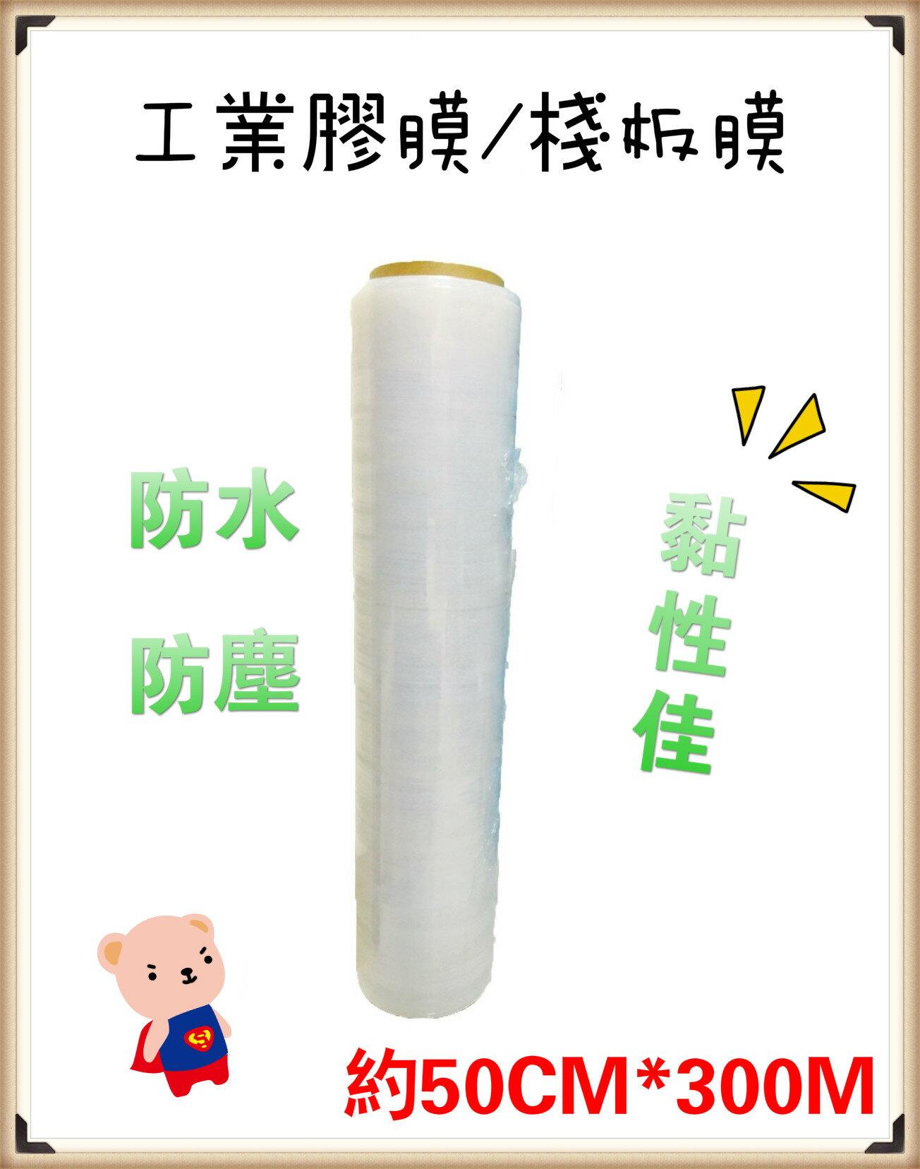 ❤含發票❤約50cm*300m一箱❤工業膠膜❤棧板模 / 棧板膜 / 膠帶 / 透明膠帶 / 膠膜 / PE膜 / 膠帶 / 包裝❤1713 0