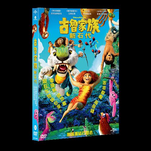 古魯家族:新石代 The Croods : A New Age (DVD)