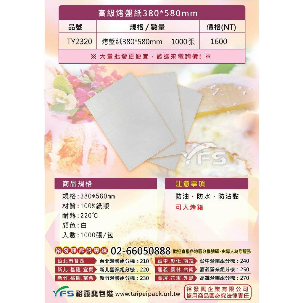 高級烤盤紙380*580mm (食品紙/餐墊紙/包裝紙/餅乾/瑞士捲)【裕發興包裝】TY2320