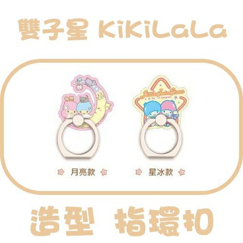 【雙子星KiKiLaLa】指環扣(造型款)手機支架
