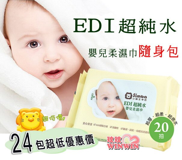 小獅王辛巴EDI超純水嬰兒柔濕巾20抽、小獅王辛巴濕紙巾超厚型隨身包 20抽24包 下殺