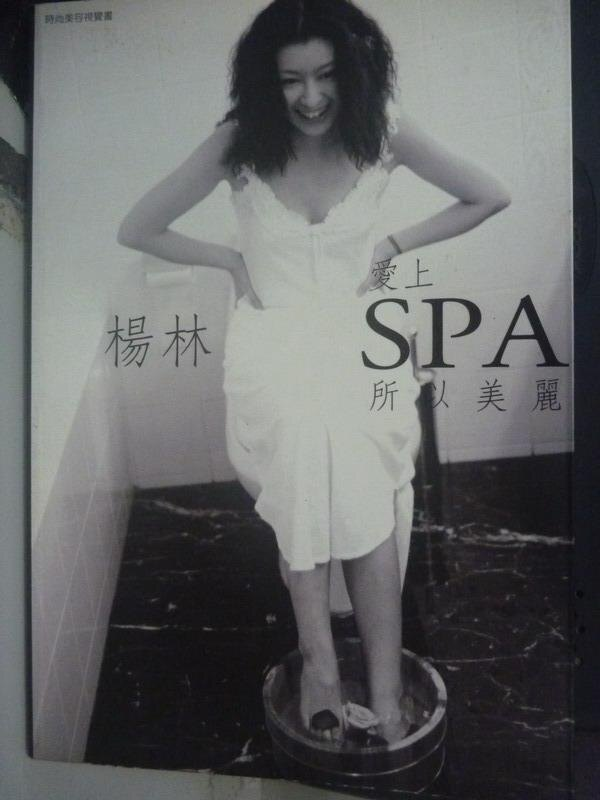【書寶二手書T3/美容_IIS】愛上SAP所以美麗_楊林