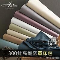 素色高織密純棉單床包/加大 CO-6002