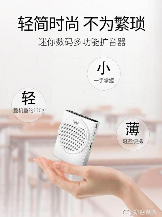 擴音器索愛s628小蜜蜂麥克風教師用無線擴音器導游大喇叭耳麥腰掛擴 【新年鉅惠】
