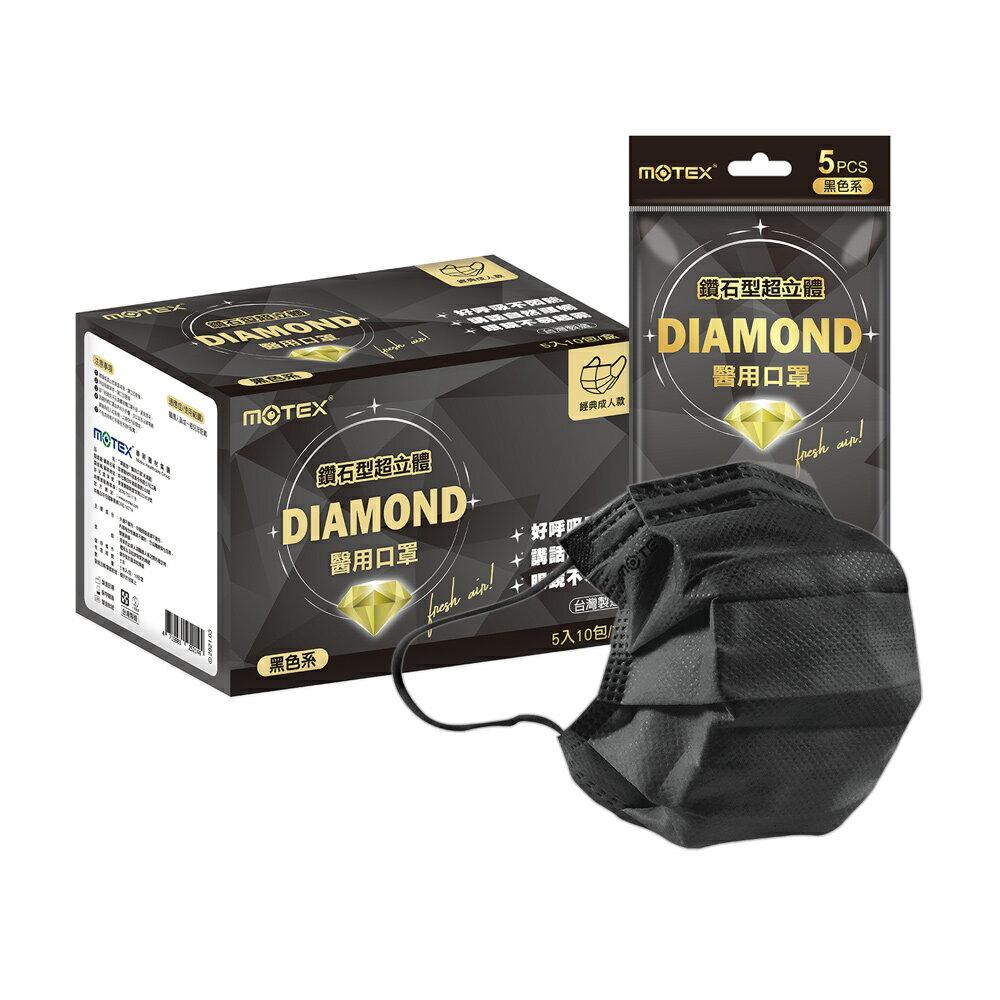【東昇】鑽石型醫用口罩(經典黑) -5片/包,50片/盒|台灣製造 MOTEX 摩戴舒