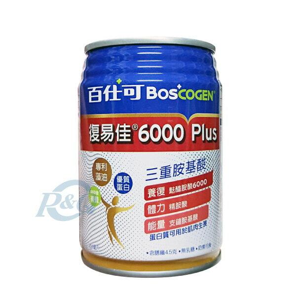 專品藥局 (新)百仕可 BOSCOGEN 復易佳6000 Plus 營養素250ml 1罐 (添加麩醯胺酸6000毫克)【2011313】 0