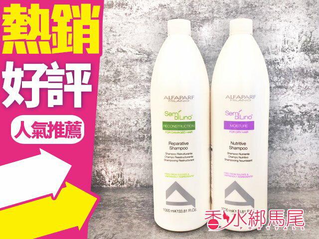 ALFAPARF 義大利 NEXXUS 耐克斯 竹菁萃重建洗髮精 / 蜂蜜水滋養洗髮精 1000ml◐香水綁馬尾◐