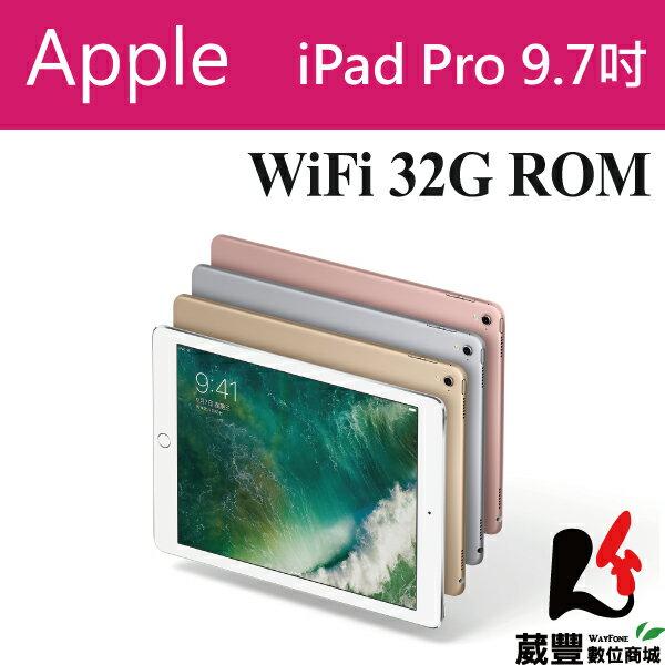 蘋果 Apple iPad Pro 9.7吋 WiFi版 32GB 平板【葳豐數位商城】