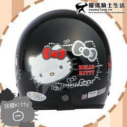 KK華泰安全帽|我愛Kitty 凱蒂貓 Hello kitty 黑 K-803【正版授權】半罩『耀瑪騎士機車部品』