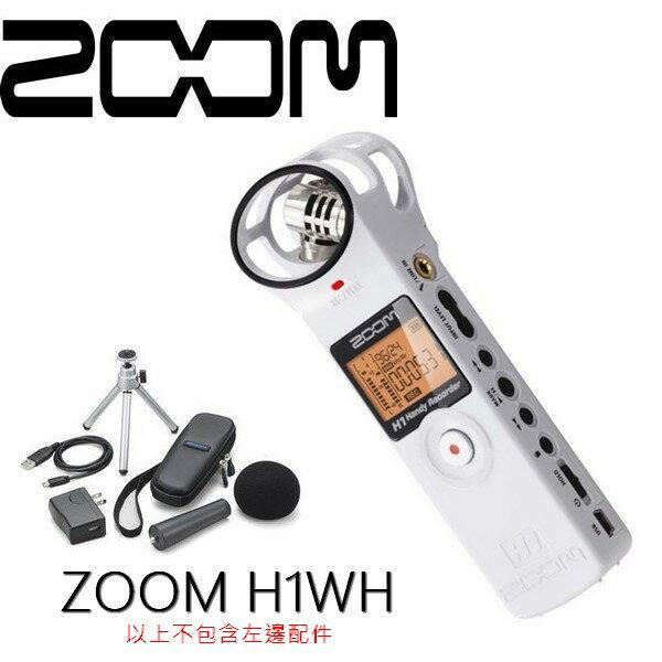 【非凡樂器】Zoom H1 Handy Recorder / 專業錄音筆 / 完美的立體聲 / 時尚白