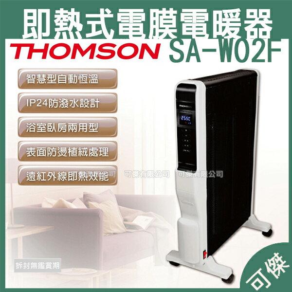 <br/><br/>  可傑 THOMSON 即熱式電膜電暖器 SA-W02F 電暖器 遠紅外線即熱效能不耗氧不乾燥 浴室臥房兩用型<br/><br/>