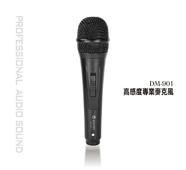 KINYO 耐嘉 DM-901  DM-902 高感度 麥克風 有線麥克風 K歌神器 動圈式麥克風 卡拉OK KTV 會議 教學 舞台 家用 戶外