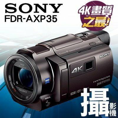 """Sony FDR-AXP35 4K 攝影機 內建微投影 █公司貨█ 平輸另電洽 """"正經800"""""""