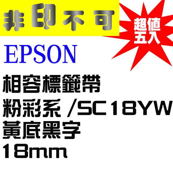 非印不可:【非印不可】五件組EPSON相容標籤帶LC-5YBP粉彩系黃底黑字18mmSC18YW