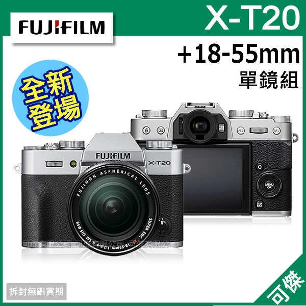 可傑 FUJIFILM 富士 X-T20 XT20 +18-55mm 單鏡組 銀色 4K拍攝 觸控螢幕 高畫質 平輸 限門市取貨