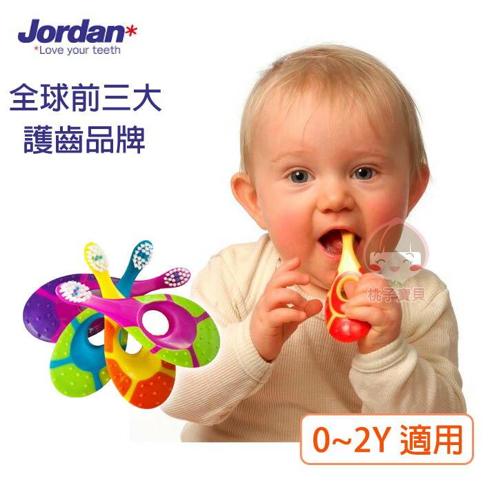 【Norway Jordan】嬰幼兒牙刷 第一階段(0-2歲嬰兒適用)Step1 軟毛兒童牙刷~男寶款/女寶款.原裝進口?桃子寶貝?