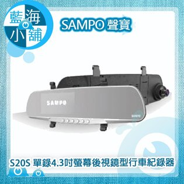 藍海小舖:SAMPO聲寶S20S單錄4.3吋螢幕後視鏡型行車紀錄器★贈32GSD卡★
