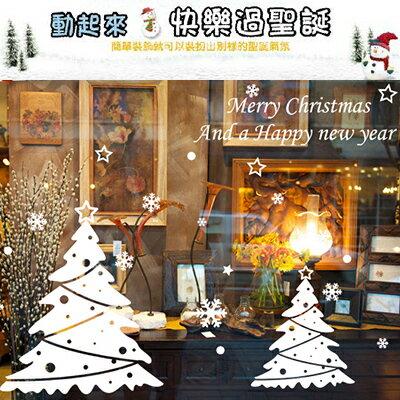 WallFree窩自在★DIY無痕創意牆貼/壁貼50X70-AMJ001-雪白聖誕樹