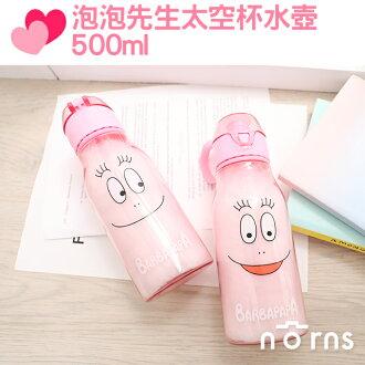 NORNS【泡泡先生太空杯水壺 500ml】正版Barbapapa隨身水瓶 Tritan不含雙酚A 環保冷水壺 直飲式