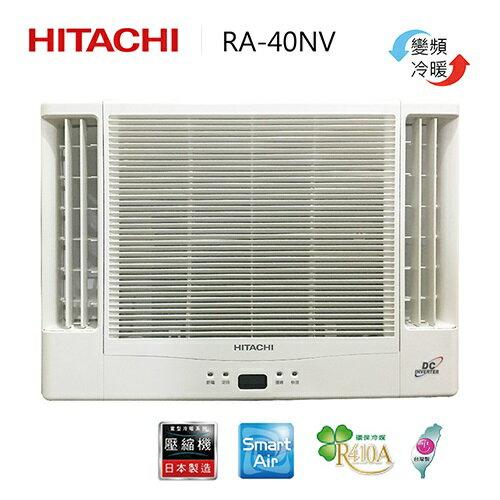【基本安裝+免運費】HITACHI日立4.0Kw變頻冷暖雙吹窗型空調RA-40NV