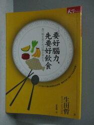 【書寶二手書T8/養生_KEF】要好腦力,先要好飲食_彭南儀, 生田哲
