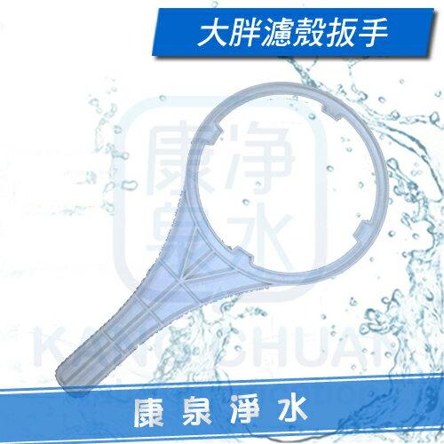 【康泉淨水】10英吋 / 20英吋 大胖濾殼專用扳手 / 把手