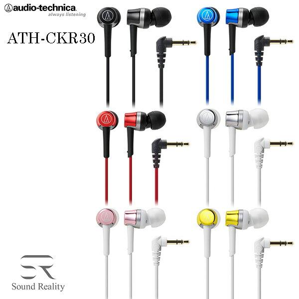 鐵三角 ATH-CKR30 (附原廠收納袋) 高音質密閉型耳道式耳機 公司貨一年保固