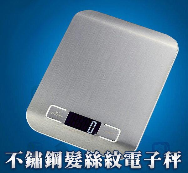 廚房不鏽鋼髮絲紋迷你電子秤 磅秤 料理秤 珠寶 麵粉 (適用1g~3kg)