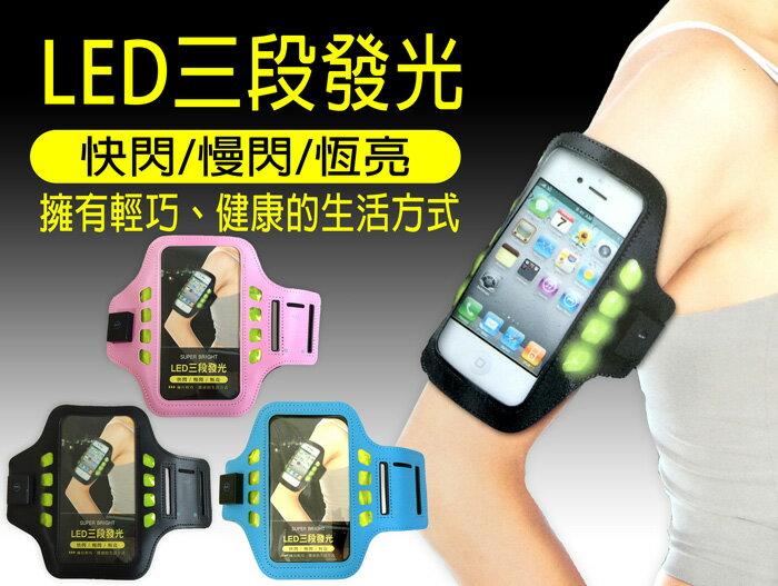 5.3吋 以下適用 KINYO 耐嘉 PHL-535/PHL-536 LED 發光運動臂套/潛水衣材質 手臂帶/手臂套/運動臂帶/手機袋/SONY Z4/Z3/Z3+/Z2/Z2A/Z1/Z/Comp..