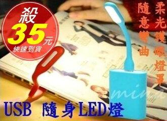 [ mina百貨 ]USB LED 防水可折彎 小夜燈 隨身燈 鍵盤燈 電腦燈 行動電源燈 可攜帶 小米燈 照明多彩