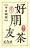 【好朋友茶-平日調理】《漢方養生茶》一盒10包 熱熱沖 順順走 0