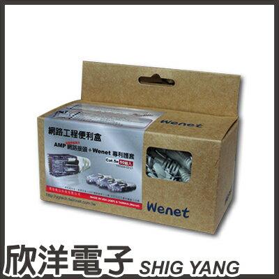 ※欣洋電子※TWINNETCat.5eAMP原廠接頭+專利護套網路工程便利盒50入(TWN04-02-01)